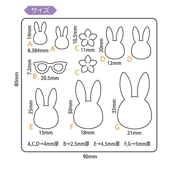 【レジン関連最大50%】 粘土レジン用型 『ソフトモールド ウサギ』 PADICO パジコ