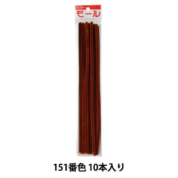 モール 『カラーモール 2分 10本入り 茶 151番色』 SOANDYOU 創アンド遊
