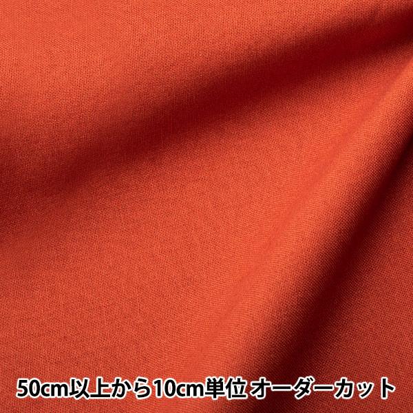 【数量5から】生地 『カラーシーチング086 YSC22125-086』