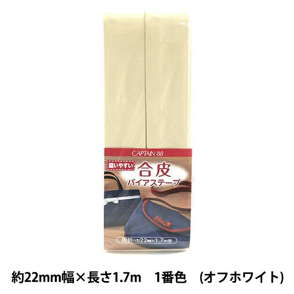 バイアステープ 『合皮バイアステープ 両折 1番色 (オフホワイト) CP202-1』 CAPTAIN88 キャプテン