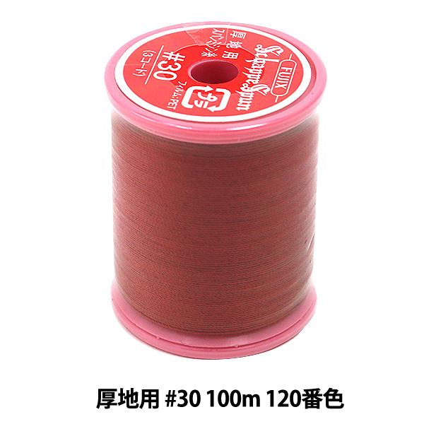 ミシン糸 『シャッペスパン 厚地用 #30 100m 120番色』 Fujix(フジックス)