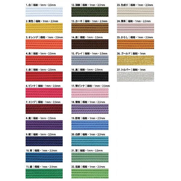 組ひも 『リリィコード 巾2.5mm 2.5m巻 7番色 (エンジ)』 カナガワ