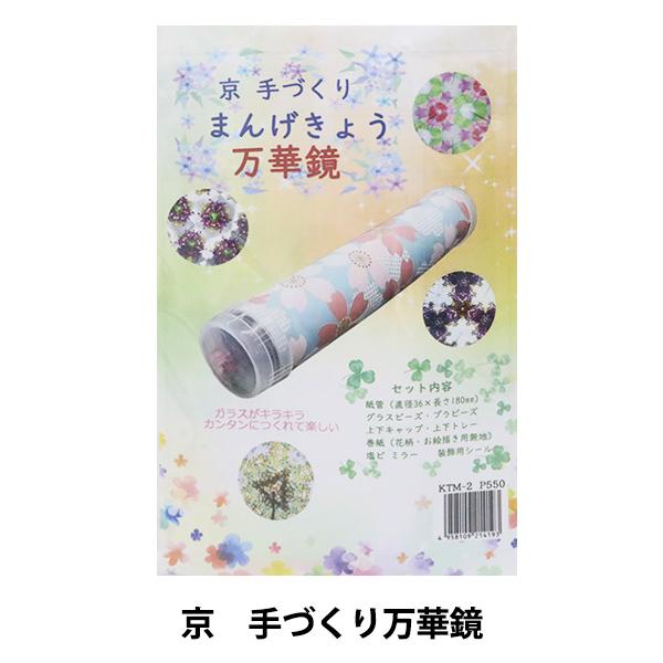 手芸キット 『京 手づくり万華鏡 KTM-2』 寺井