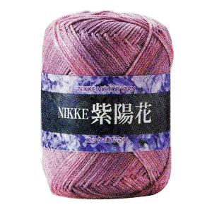春夏毛糸 『NIKKE 紫陽花 (あじさい) 555番色』 NIKKEVICTOR ニッケビクター