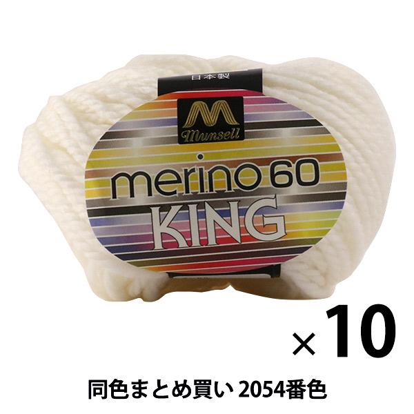 【10玉セット】マンセル毛糸 『メリノキング(極太) 30g 2054(オフホワイト)番色』【ユザワヤ限定商品】【まとめ買い・大口】