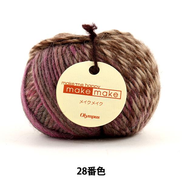 秋冬毛糸 『make make (メイクメイク) 28番色』 Olympus オリムパス
