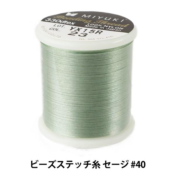 ビーズ糸 『ビーズステッチ糸 セージ #40 約50m巻 K4570』 MIYUKI ミユキ