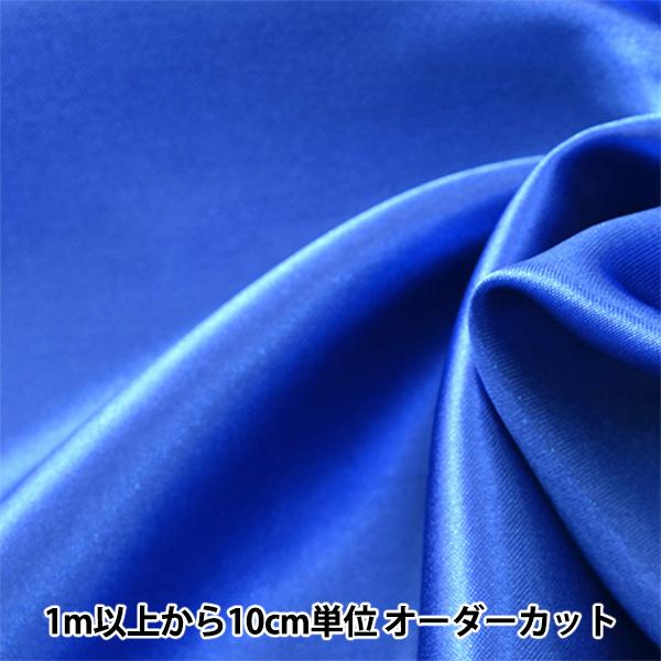 【数量5から】 生地 『コスチュームサテン 74 ブルー(青色)』【ユザワヤ限定商品】