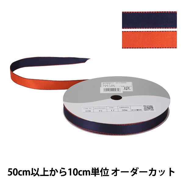 【数量5から】 リボン 『デューク・S 幅約1.5cm 17番色 ネイビー スカーレット 22800』 TOKYO RIBBON 東京リボン