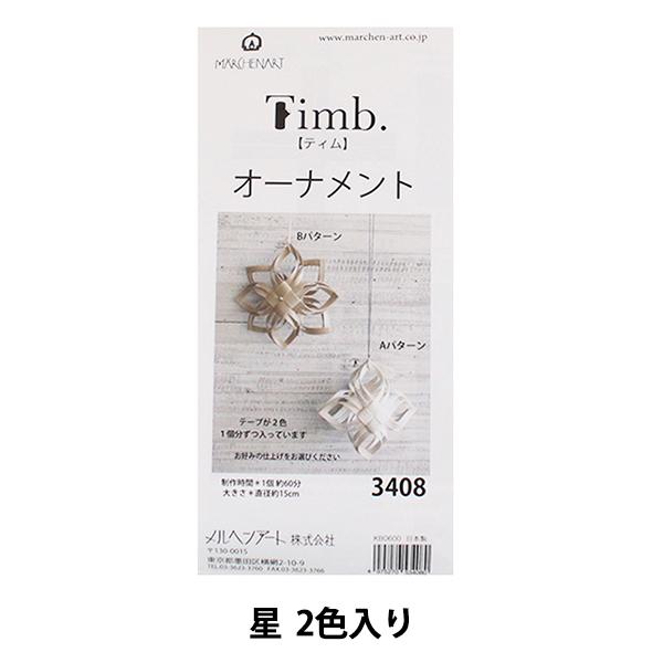 手芸キット 『Timbテープ オーナメントキット 3408 星』 MARCHENART メルヘンアート