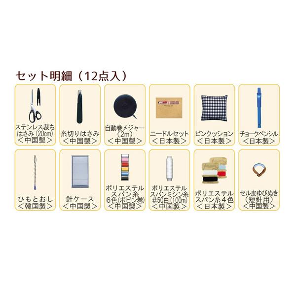 ソーイングセット 裁縫セット 『TOREMY(トレミー) ソーイングセット ファスナーバッグ L 迷彩 No.1454』 ミササ misasa