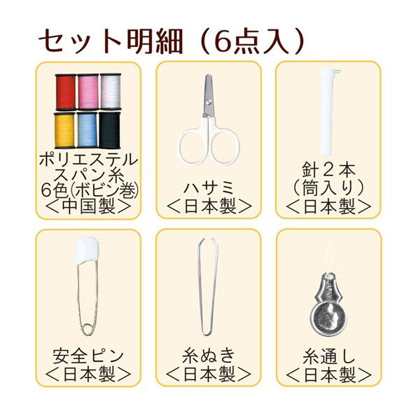 ソーイングセット 裁縫セット 『くまのがっこう ソーイングキット ピンク No.1745』 misasa ミササ