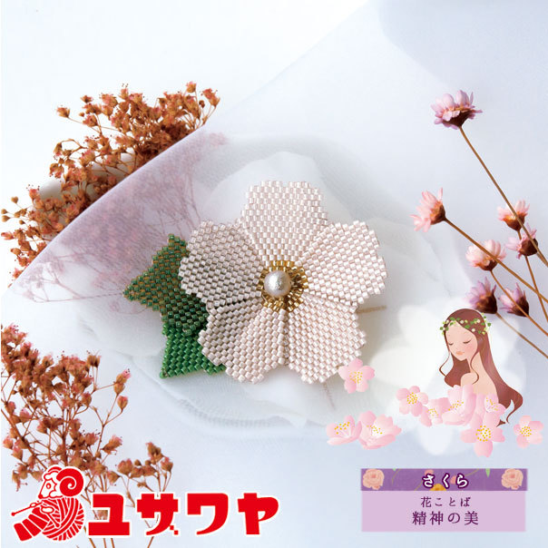 ビーズキット 『フルールビジュ Cherry blossom (さくら) ブローチ 3』 TOHO BEADS トーホービーズ