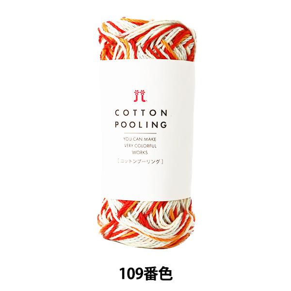毛糸 『COTTON POOLING コットンプーリング 109番色』 Hamanaka ハマナカ