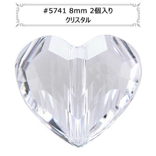 スワロフスキー 『#5741 Love Bead クリスタル 8mm 2粒』 SWAROVSKI スワロフスキー社