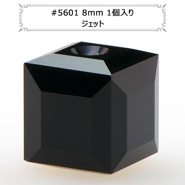 スワロフスキー 『#5601 Cube Bead ジェット 8mm 1粒』 SWAROVSKI スワロフスキー社