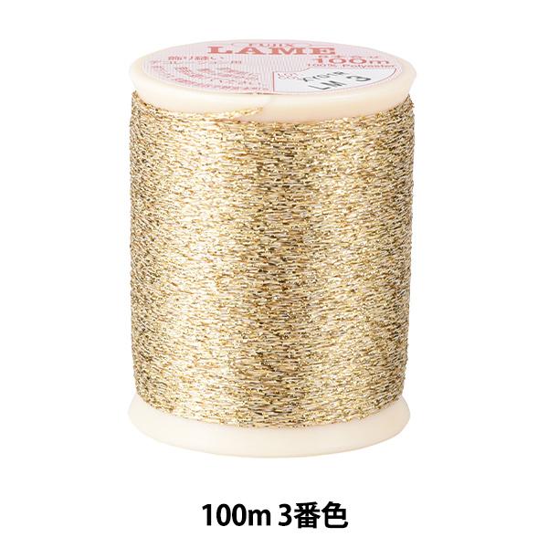 手縫い糸 『LAME(ラメ) 100m 3番色』 Fujix フジックス