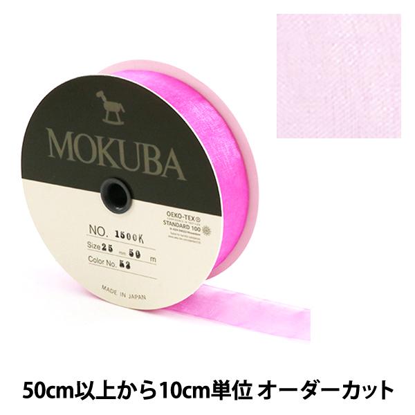 【数量5から】リボン 『木馬オーガンジーリボン 25mm幅 1500K-25-53番色』 MOKUBA 木馬