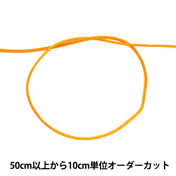 【数量5から】手芸ひも 『かがり紐 細 1mm幅 S-8番色』