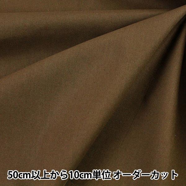 【数量5から】生地 『カラーシーチング088 YSC22125-088』