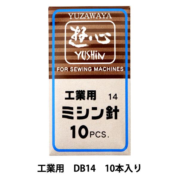 ミシン針 『ミシン針 工業用 DB14』 YUSHIN 遊心【ユザワヤ限定商品】