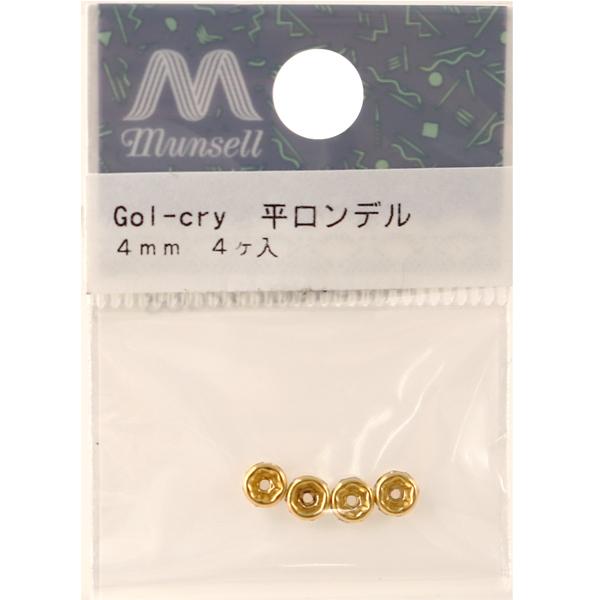 Gol-cry 平ロンデル 4mm