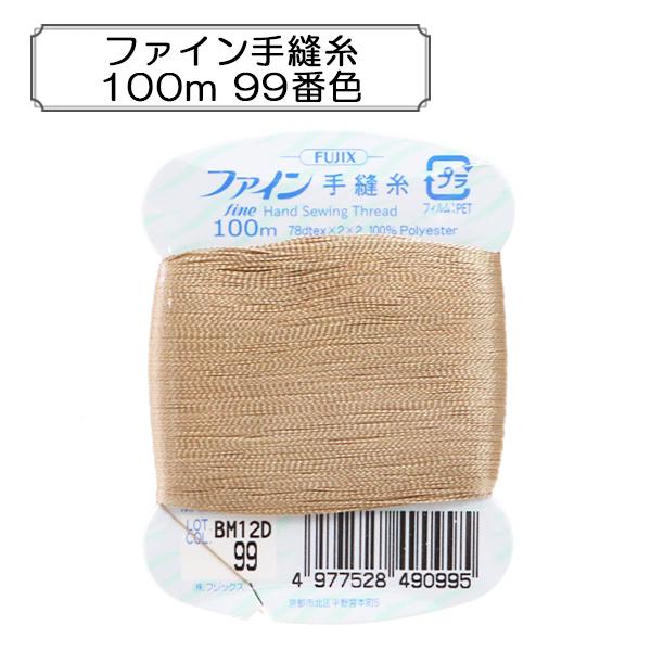 手縫い糸 『ファイン手縫糸100m 99番色』 Fujix フジックス
