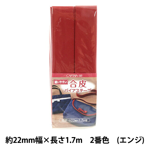 バイアステープ 『合皮バイアステープ 両折 2番色 (エンジ) CP202-2』 CAPTAIN88 キャプテン