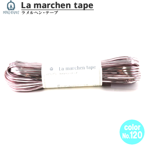手芸テープ 『ラ メルヘン・テープ 3mm 50m パウダーピンク』 MARCHENART メルヘンアート