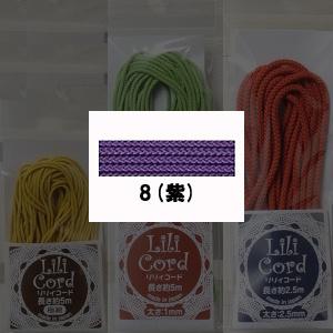 組ひも 『リリィコード 巾2.5mm 2.5m巻 8番色 (紫)』 カナガワ