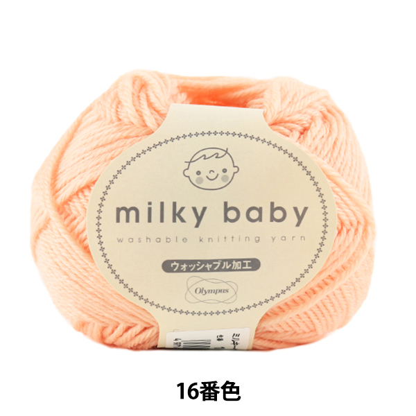 秋冬毛糸 『milky baby (ミルキーベビー) 16番色』 Olympus オリムパス