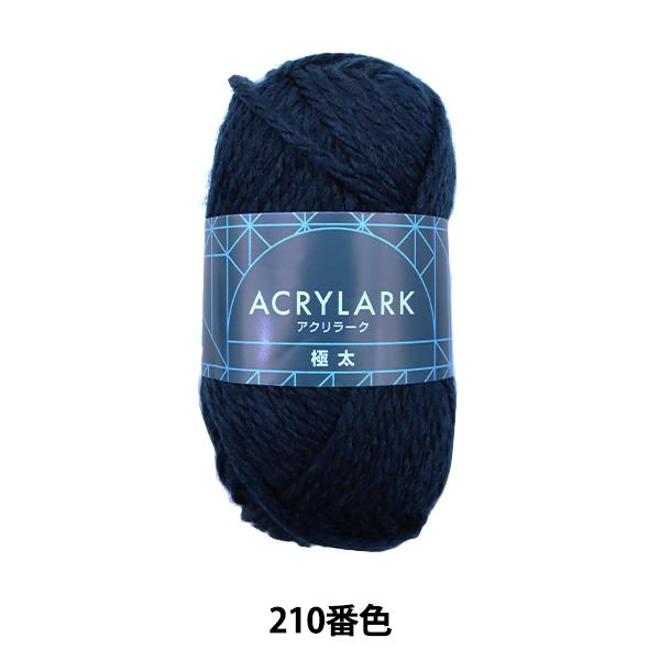毛糸 『ACRYLARK(アクリラーク) 極太 210番色』