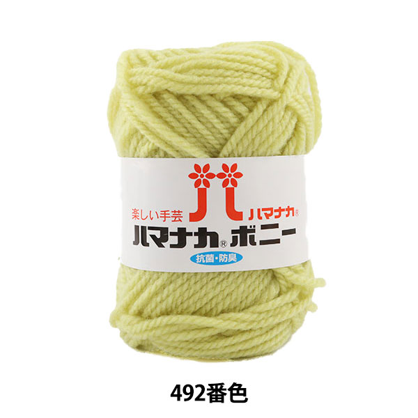 毛糸 『ハマナカ ボニー 492番色』 Hamanaka ハマナカ