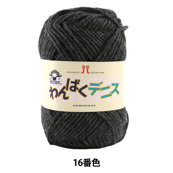 毛糸 『わんぱくデニス 16番色』 Hamanaka ハマナカ