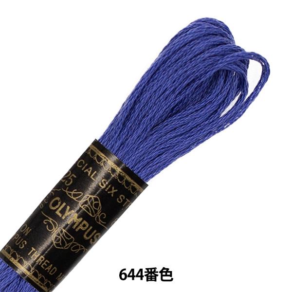 オリムパス 25番刺しゅう糸 644 [刺繍糸/ししゅう糸]
