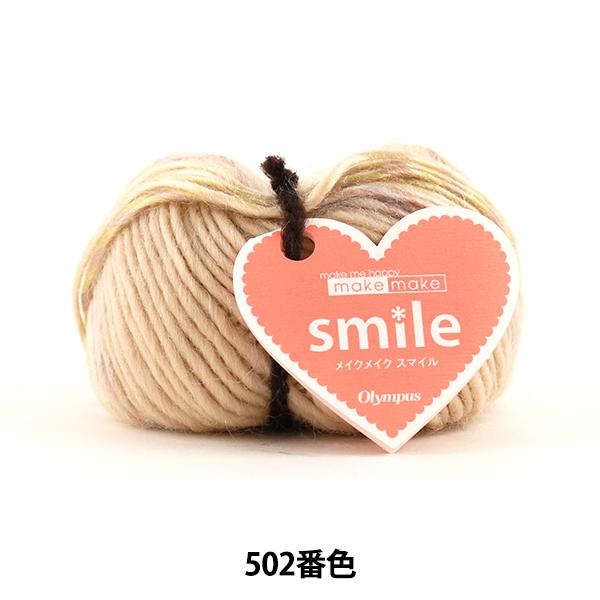 秋冬毛糸 『make make smile (メイクメイクスマイル) 502番色』 Olympus オリムパス