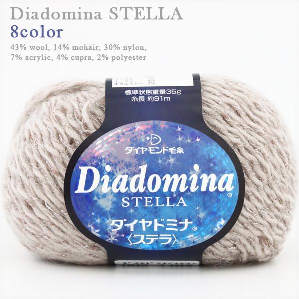 秋冬毛糸 『Dia domina STELLA (ダイヤドミナ ステラ) 7704番色』 DIAMOND ダイヤモンド