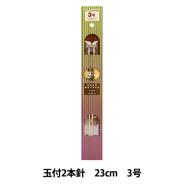 編み針 『硬質竹編針 玉付き 2本針 23cm 3号』 YUSHIN 遊心【ユザワヤ限定商品】