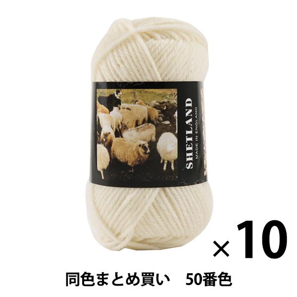 【10玉セット】秋冬毛糸 『SHETLAND(シェットランド) 50番色』 Puppy パピー【まとめ買い・大口】