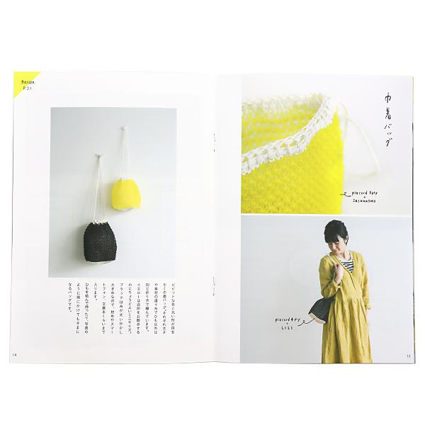 書籍 『miniブック KN20 Patterns Note (パターンノート)』 DARUMA ダルマ 横田