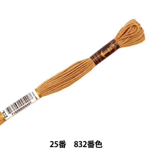 刺しゅう糸 『Anchor(アンカー) 25番刺繍糸 832番色』