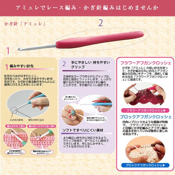 【クロバーP10】 編み針 『Amure (アミュレ) かぎ針 10/0号 42-410』 Clover クロバー