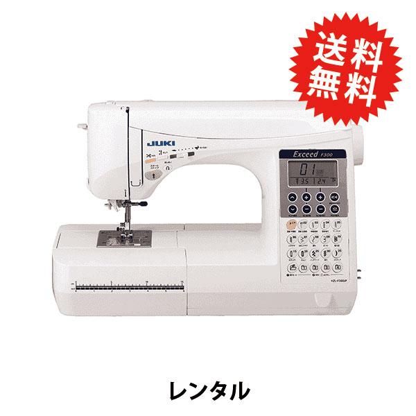 【レンタル】【送料無料】 家庭用ミシン 『JUKI エクシード(Exceed) F300 HZL-300JP』