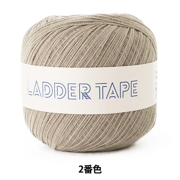 春夏毛糸 『LADDER TAPE (ラダーテープ) 2番色』 DARUMA ダルマ 横田