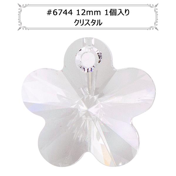 スワロフスキー 『#6744 Flower Pendant クリスタル 12mm 1粒』 SWAROVSKI スワロフスキー社