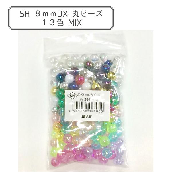ビーズ 『DX丸ビーズ 13色MIX』