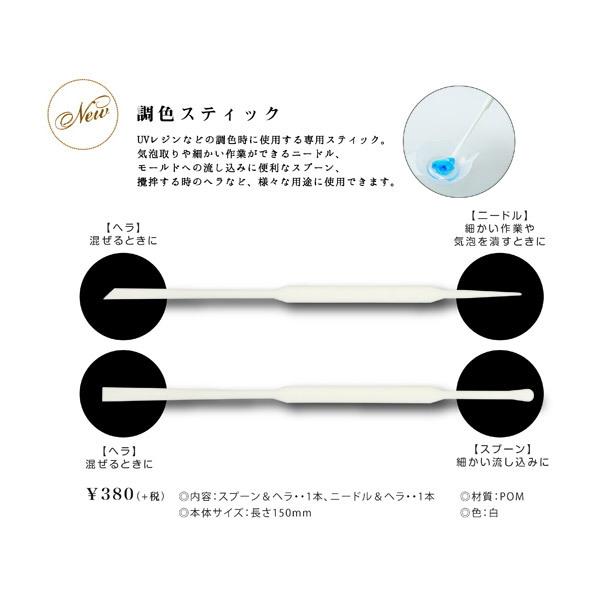 レジン道具 『調色スティック』 PADICO パジコ