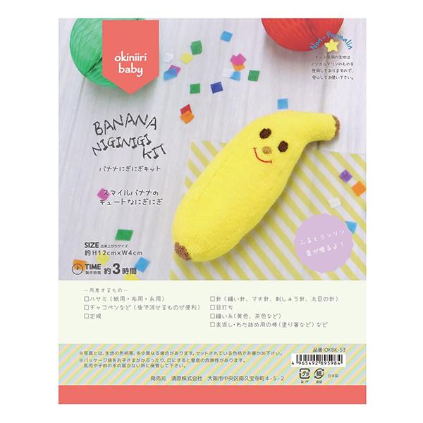 手芸キット 『バナナにぎにぎキット OKBK-53』 KIYOHARA 清原