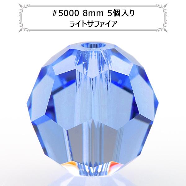 スワロフスキー 『#5000 Round cut Bead ライトサファイア 8mm 5粒』 SWAROVSKI スワロフスキー社