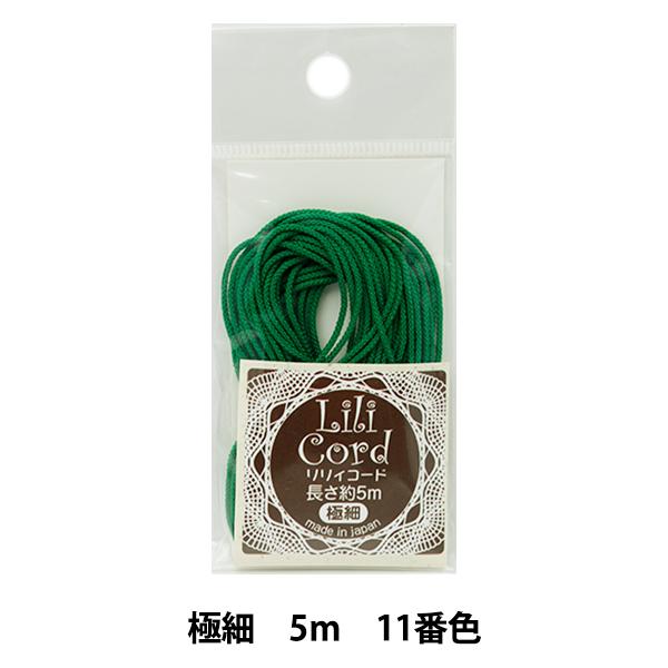 組ひも 『リリィコード 極細 5m 11番色 (緑)』 カナガワ